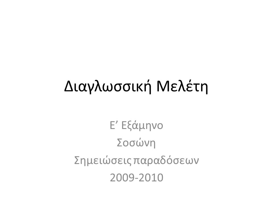 Διαγλωσσική Μελέτη Ε' Εξάμηνο Σοσώνη Σημειώσεις παραδόσεων 2009-2010