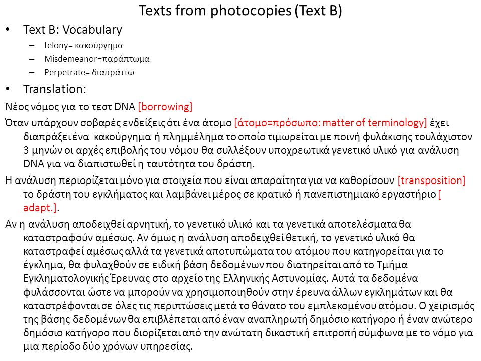 Text B: Vocabulary – felony= κακούργημα – Misdemeanor=παράπτωμα – Perpetrate= διαπράττω Translation: Νέος νόμος για το τεστ DNA [borrowing] Όταν υπάρχ