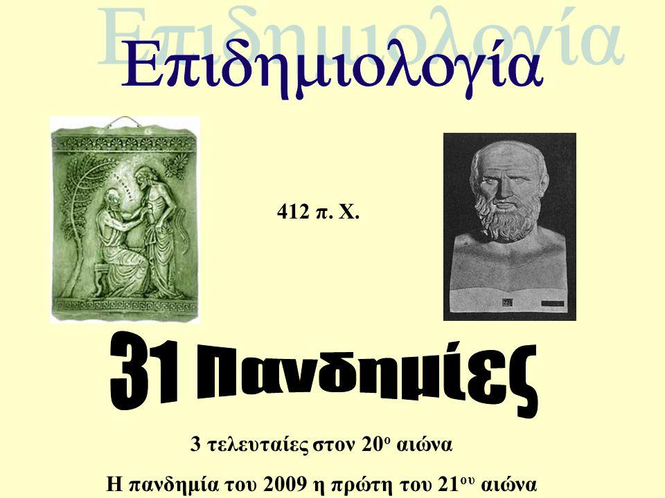 412 π. Χ. 3 τελευταίες στον 20 ο αιώνα Η πανδημία του 2009 η πρώτη του 21 ου αιώνα