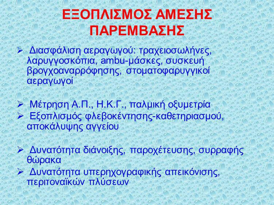 ΕΞΟΠΛΙΣΜΟΣ ΑΜΕΣΗΣ ΠΑΡΕΜΒΑΣΗΣ  Διασφάλιση αεραγωγού: τραχειοσωλήνες, λαρυγγοσκόπια, ambu-μάσκες, συσκευή βρογχοαναρρόφησης, στοματοφαρυγγικοί αεραγωγοί  Μέτρηση Α.Π., Η.Κ.Γ., παλμική οξυμετρία  Εξοπλισμός φλεβοκέντησης-καθετηριασμού, αποκάλυψης αγγείου  Δυνατότητα διάνοιξης, παροχέτευσης, συρραφής θώρακα  Δυνατότητα υπερηχογραφικής απεικόνισης, περιτοναϊκών πλύσεων
