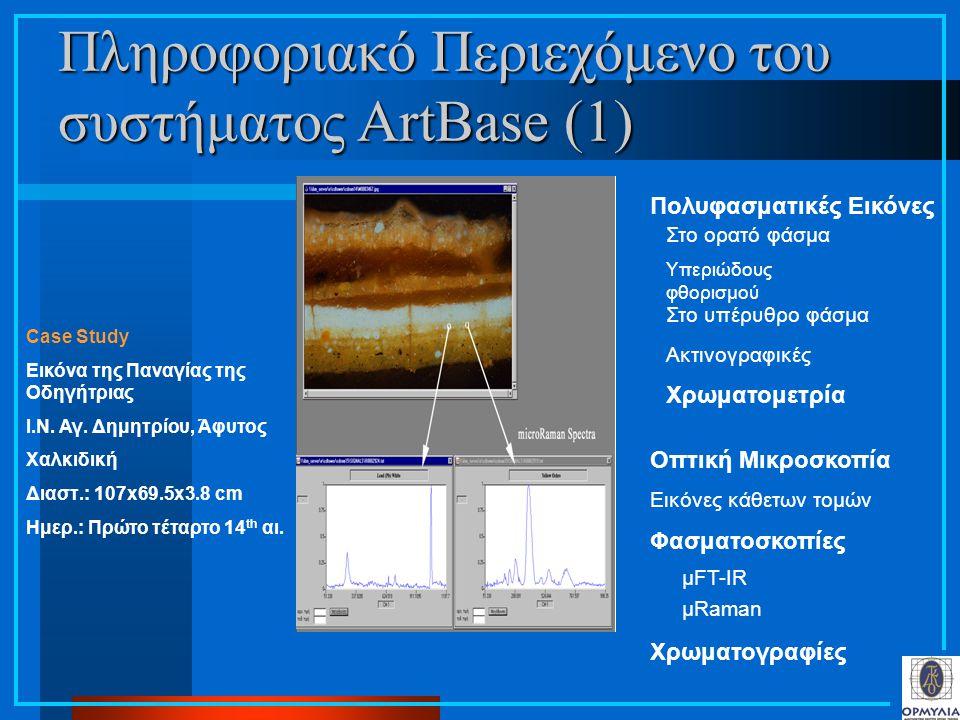 Τεχνικά χαρακτηριστικά του ArtBase Το σύστημα ΑrtBase είναι σχεσιακού τύπου, ανοιχτής αρχιτεκτονικής  Σύνδεση με άλλες εφαρμογές με χρήση ODBC driver.