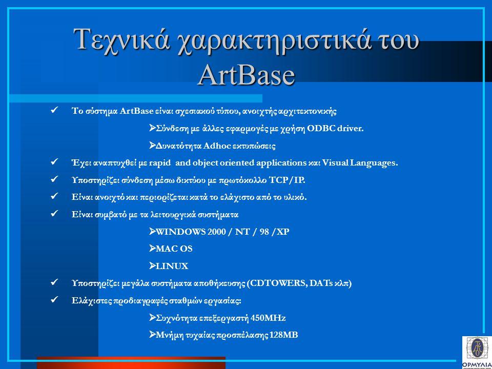 Τεχνικά χαρακτηριστικά του ArtBase Το σύστημα ΑrtBase είναι σχεσιακού τύπου, ανοιχτής αρχιτεκτονικής  Σύνδεση με άλλες εφαρμογές με χρήση ODBC driver