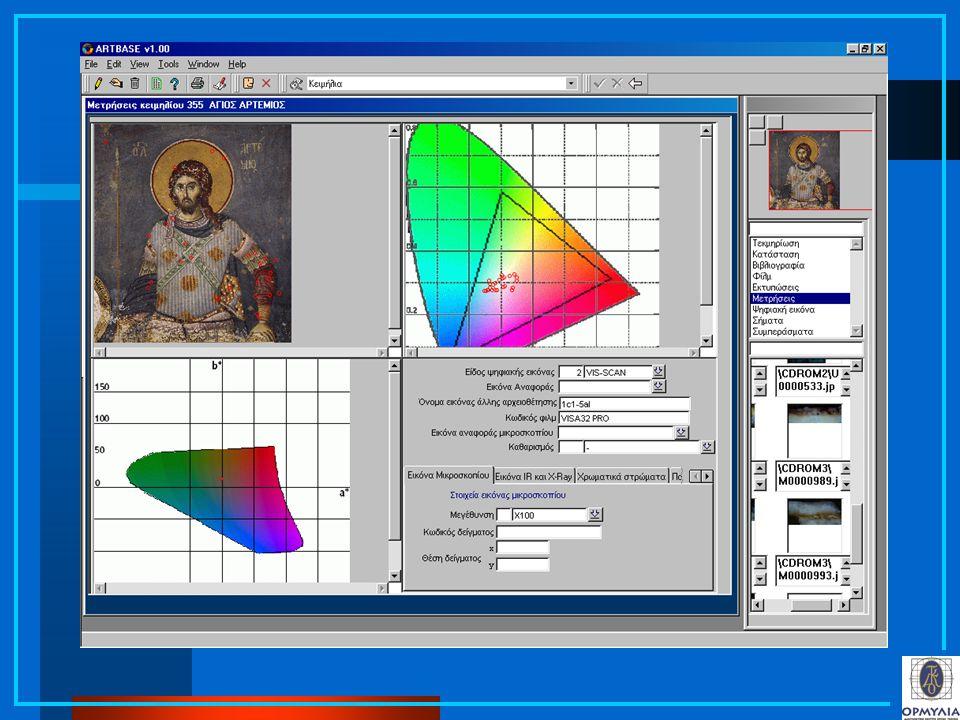 Σύστημα Ανακλαστοσκόπησης Έ να ισχυρό εργαλείο διάγνωσης αντικειμένων πολιτισμού Τη δυνατότητα πολυφασματικής λήψης εικόνων από 200nm έως 5500nm ανά 5nm.