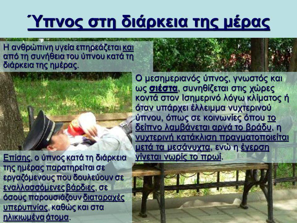 Ύπνος στη διάρκεια της μέρας Η ανθρώπινη υγεία επηρεάζεται και από τη συνήθεια του ύπνου κατά τη διάρκεια της ημέρας. Ο μεσημεριανός ύπνος, γνωστός κα