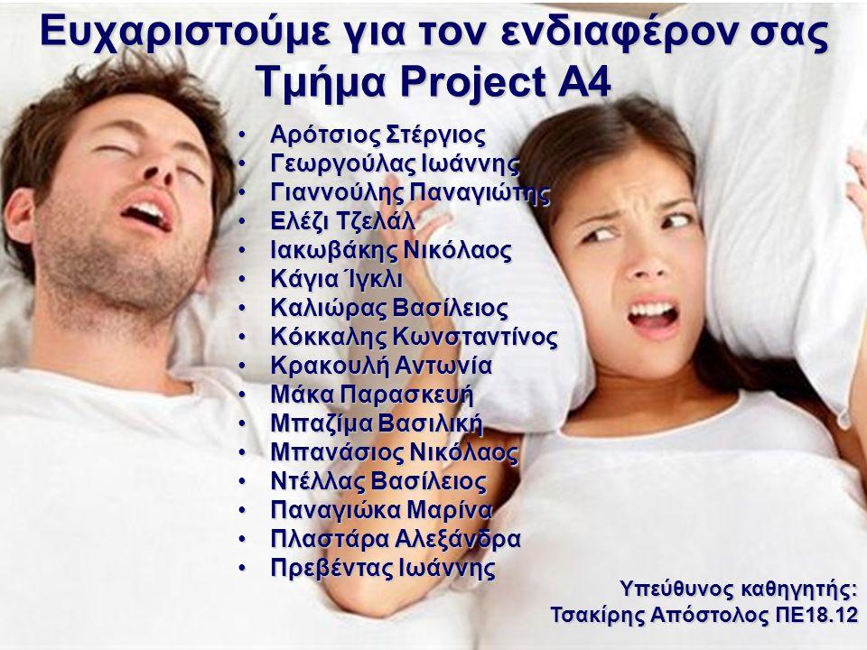 Ευχαριστούμε για τον ενδιαφέρον σας Τμήμα Project A4 Αρότσιος Στέργιος Γεωργούλας Ιωάννης Γιαννούλης Παναγιώτης Ελέζι Τζελάλ Ιακωβάκης Νικόλαος Κάγια