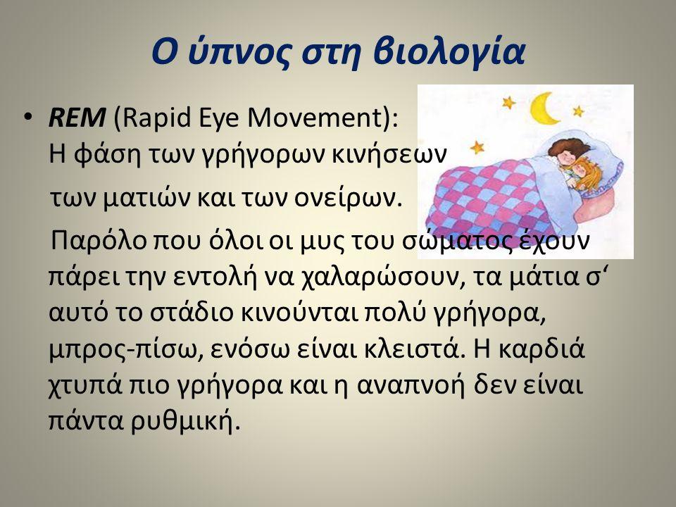 Ο ύπνος στη βιολογία REM (Rapid Eye Movement): Η φάση των γρήγορων κινήσεων των ματιών και των ονείρων. Παρόλο που όλοι οι μυς του σώματος έχουν πάρει