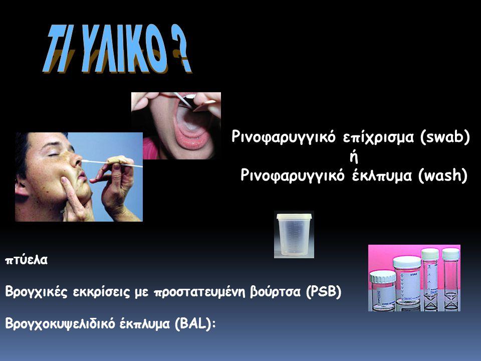 Ρινοφαρυγγικό επίχρισμα (swab) ή Ρινοφαρυγγικό έκλπυμα (wash) πτύελα Βρογχικές εκκρίσεις με προστατευμένη βούρτσα (PSB) Βρογχοκυψελιδικό έκπλυμα (BAL)