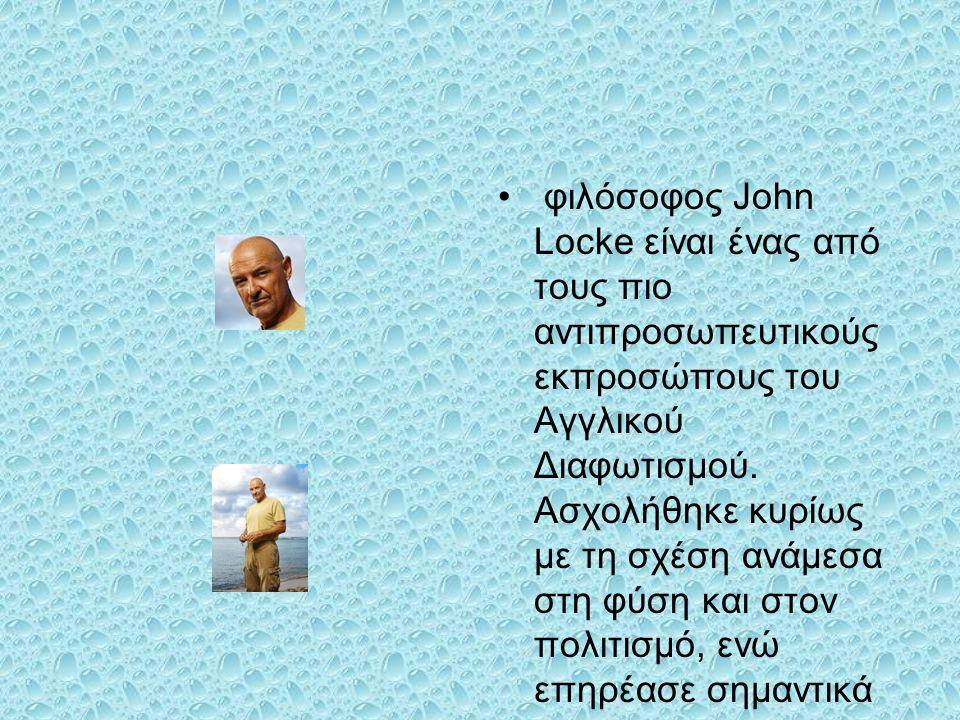 φιλόσοφος John Locke είναι ένας από τους πιο αντιπροσωπευτικούς εκπροσώπους του Αγγλικού Διαφωτισμού. Ασχολήθηκε κυρίως με τη σχέση ανάμεσα στη φύση κ