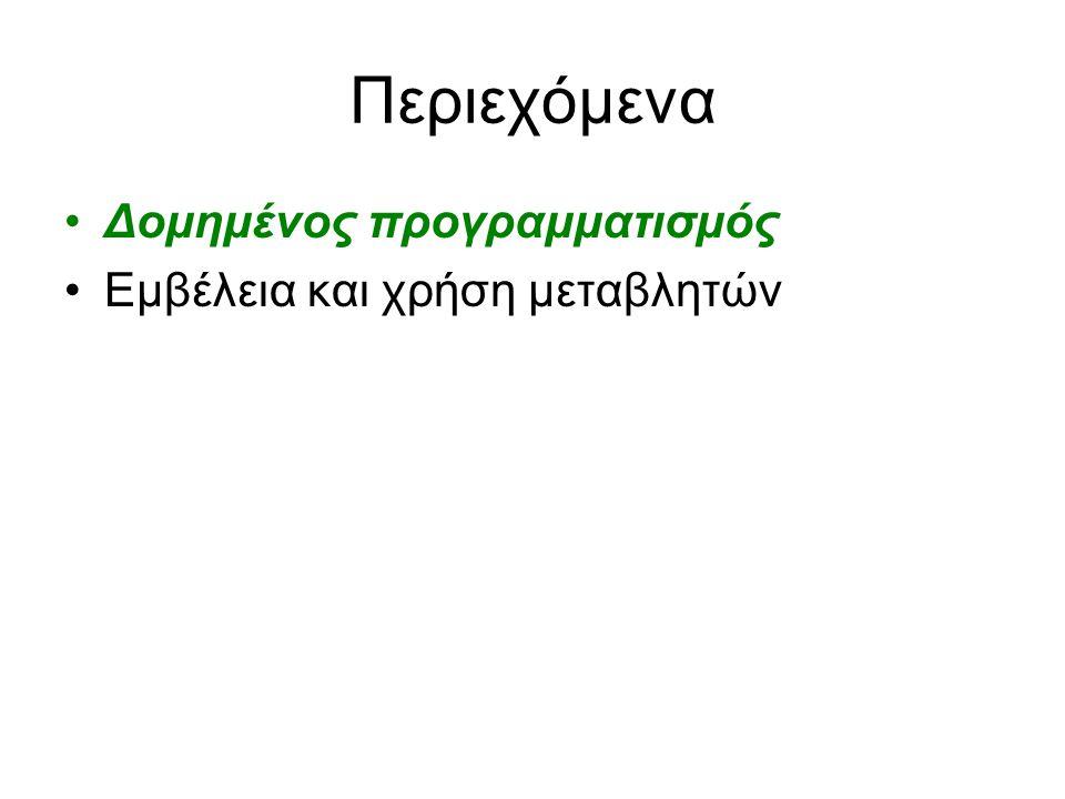 Δομημένος προγραμματισμός (1/18) Η ανάλυση ενός σύνθετου προγραμματιστικού προβλήματος σε απλούστερα υποπροβλήματα, με τη σύνθεση στη συνέχεια των επιμέρους λύσεων –Προβλήματα = υποπρογράμματα –Σύνθεση = κλήση υποπρογραμμάτων Στην φάση της σχεδίασης του προγράμματος –προχωράμε από πάνω προς τα κάτω, με ιεραρχική ανάλυση όπως έχουμε ήδη παρουσιάσει top - down development Στην φάση υλοποίησης, δηλ.