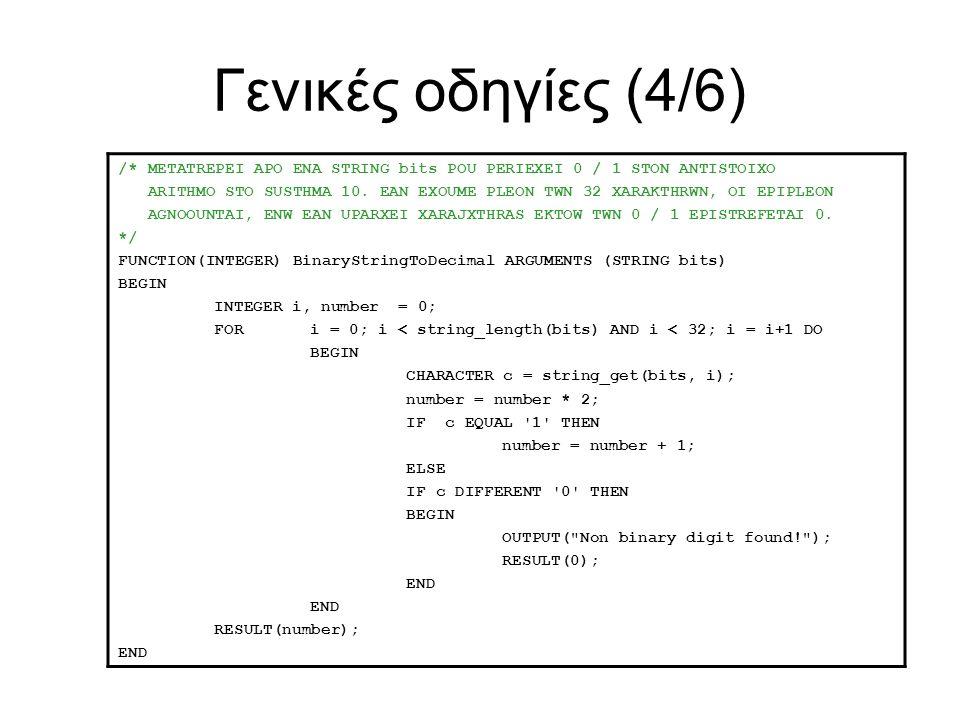 Γενικές οδηγίες (4/6) /* METATREPEI APO ENA STRING bits POU PERIEXEI 0 / 1 STON ANTISTOIXO ARITHMO STO SUSTHMA 10.