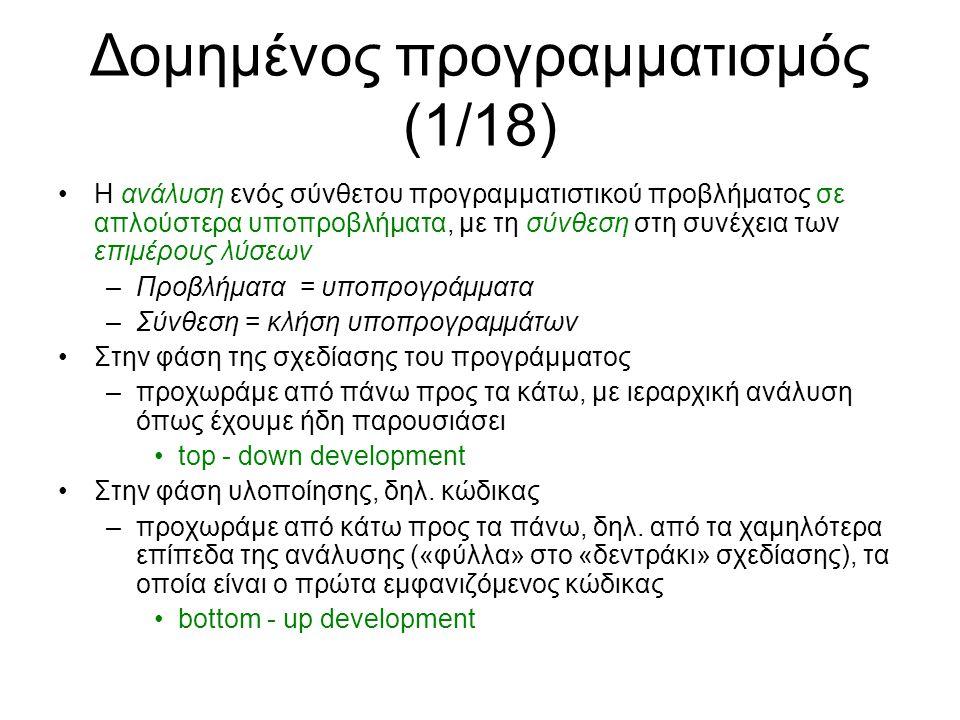 Δομημένος προγραμματισμός (12/18) Είναι πολύ συνηθισμένο σε ένα υποπρόγραμμα Α (κλητευτής, caller) να καλούμε ένα άλλο υποπρογράμματα Β (καλούμενος, called).