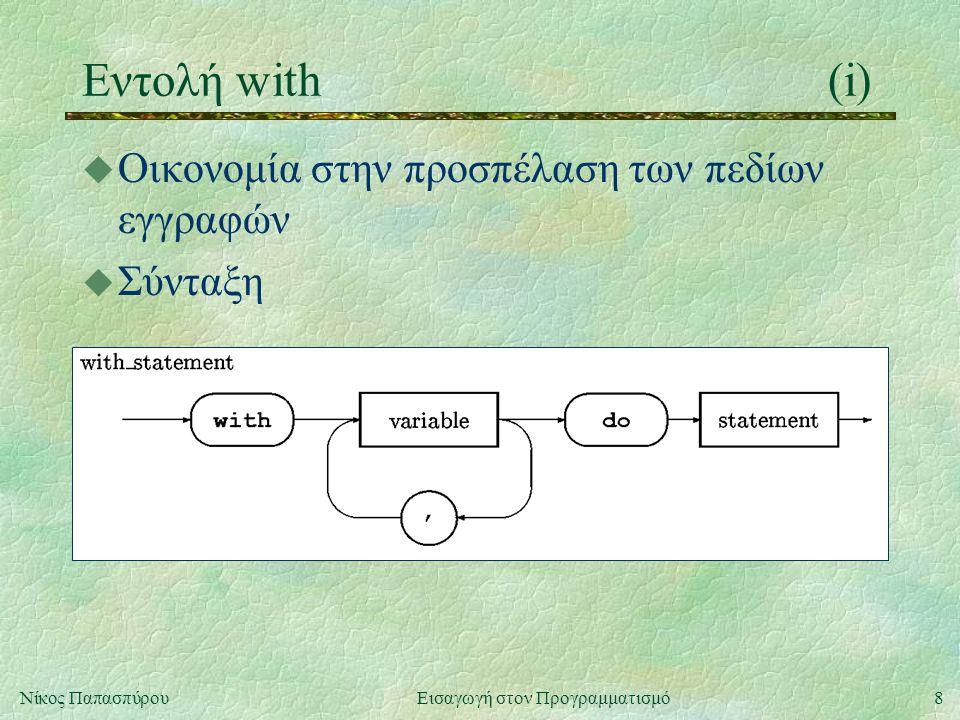 8Νίκος Παπασπύρου Εισαγωγή στον Προγραμματισμό Εντολή with(i) u Οικονομία στην προσπέλαση των πεδίων εγγραφών u Σύνταξη