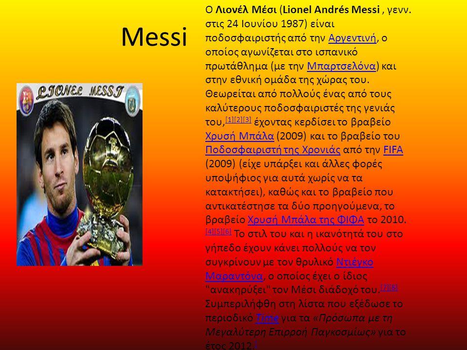 Messi Ο Λιονέλ Μέσι (Lionel Andrés Messi, γενν. στις 24 Ιουνίου 1987) είναι ποδοσφαιριστής από την Αργεντινή, ο οποίος αγωνίζεται στο ισπανικό πρωτάθλ