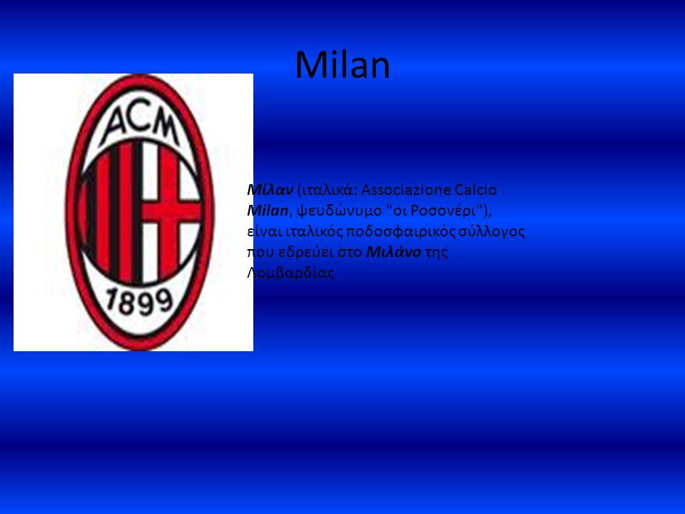 Milan Μίλαν (ιταλικά: Associazione Calcio Milan, ψευδώνυμο