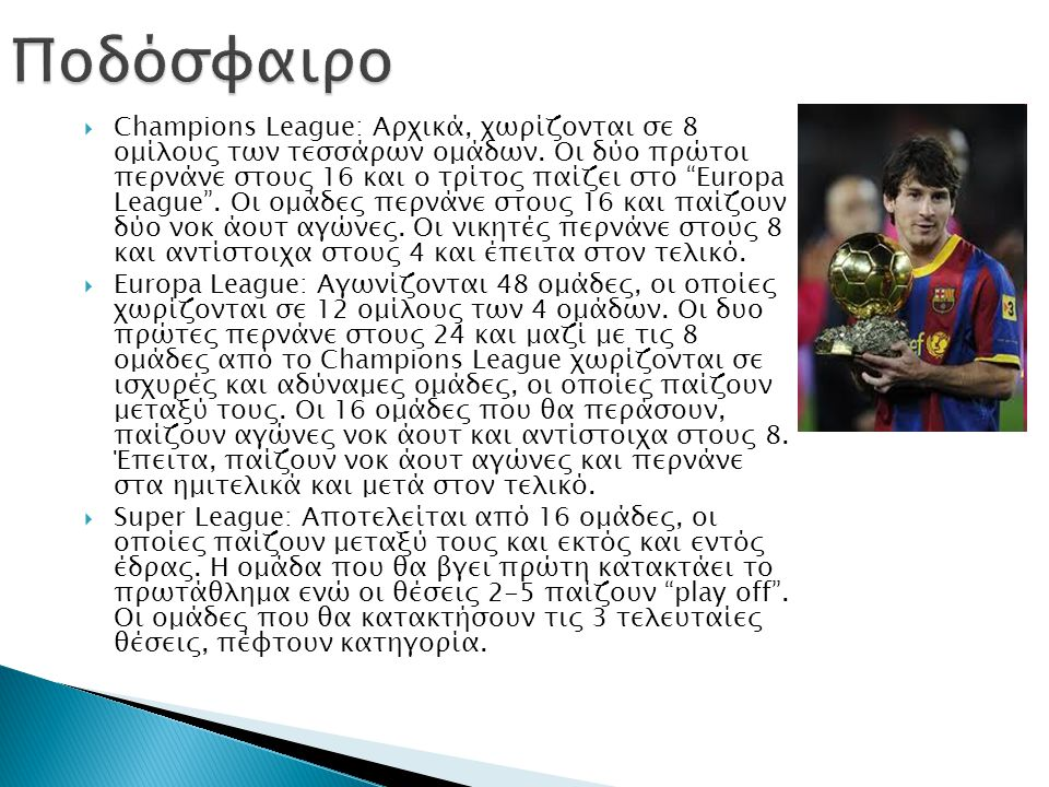 " Champions League: Αρχικά, χωρίζονται σε 8 ομίλους των τεσσάρων ομάδων. Οι δύο πρώτοι περνάνε στους 16 και ο τρίτος παίζει στο ""Europa League"". Οι ομ"