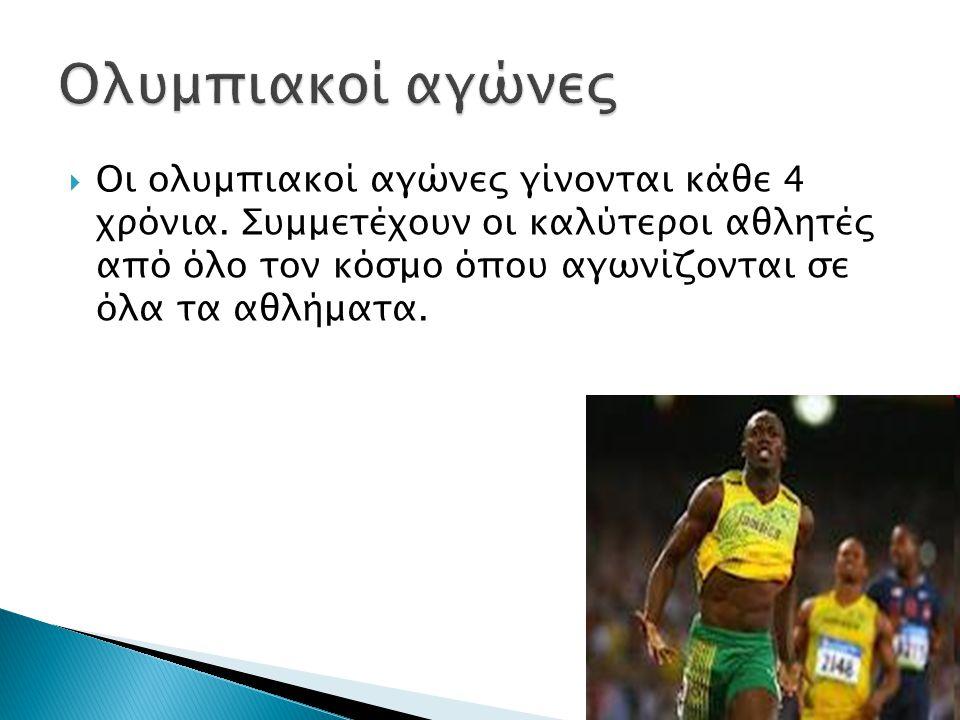  Οι ολυμπιακοί αγώνες γίνονται κάθε 4 χρόνια. Συμμετέχουν οι καλύτεροι αθλητές από όλο τον κόσμο όπου αγωνίζονται σε όλα τα αθλήματα.