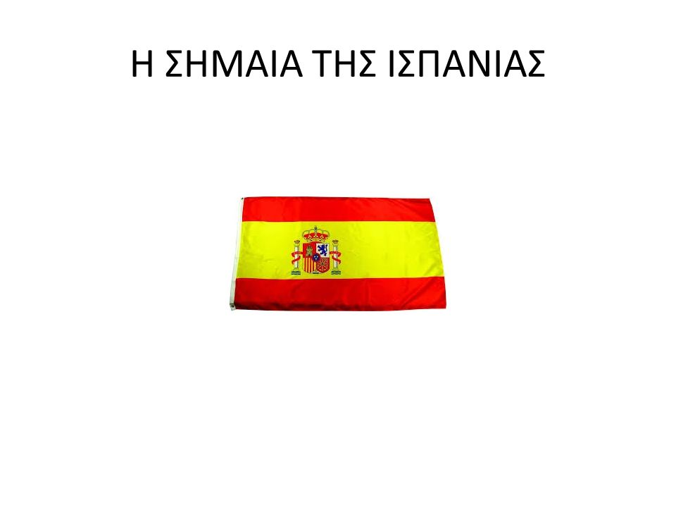 Πληροφορίες για την Ισπανία Η Ισπανία είναι ένα κράτος της νοτιοδυτικής Ευρώπης, που καταλαμβάνει το μεγαλύτερο μέρος της Ιβηρικής χερσονήσου. Προς Βο