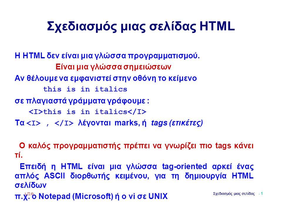 Δ.Π.Θ. Σχεδιασμός μιας σελίδας - 1 Σχεδιασμός μιας σελίδας HTML Η HTML δεν είναι μια γλώσσα προγραμματισμού. Είναι μια γλώσσα σημειώσεων Αν θέλουμε να