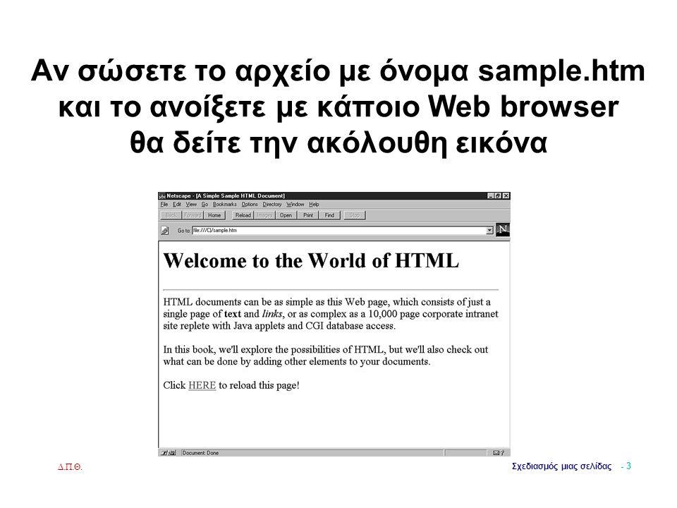 Δ.Π.Θ. Σχεδιασμός μιας σελίδας - 3 Αν σώσετε το αρχείο με όνομα sample.htm και το ανοίξετε με κάποιο Web browser θα δείτε την ακόλουθη εικόνα