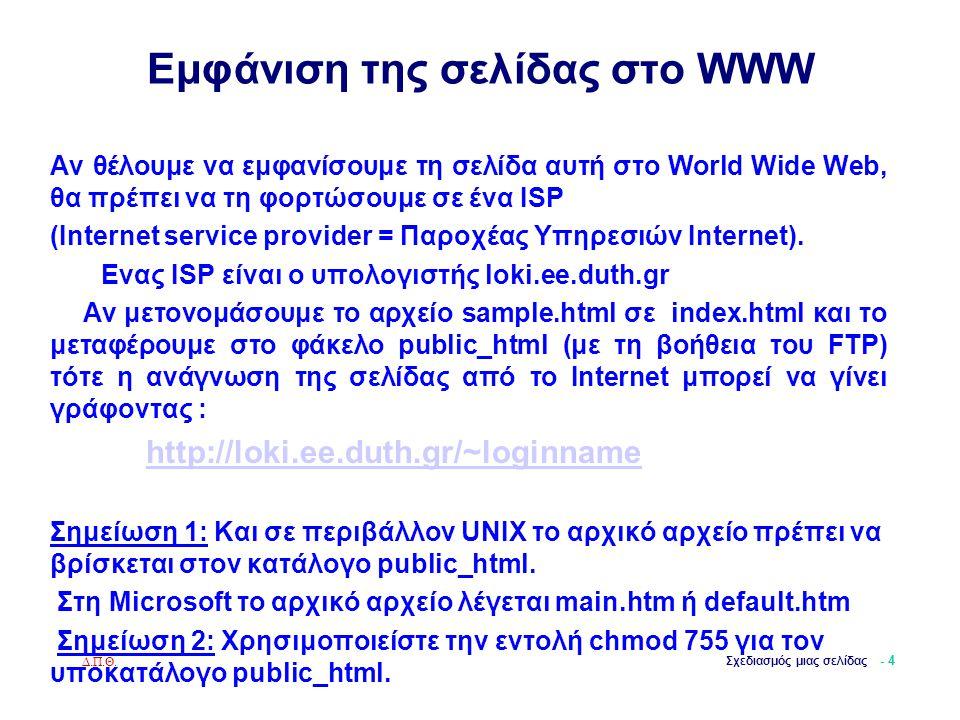 Δ.Π.Θ. Σχεδιασμός μιας σελίδας - 4 Εμφάνιση της σελίδας στο WWW Αν θέλουμε να εμφανίσουμε τη σελίδα αυτή στο World Wide Web, θα πρέπει να τη φορτώσουμ