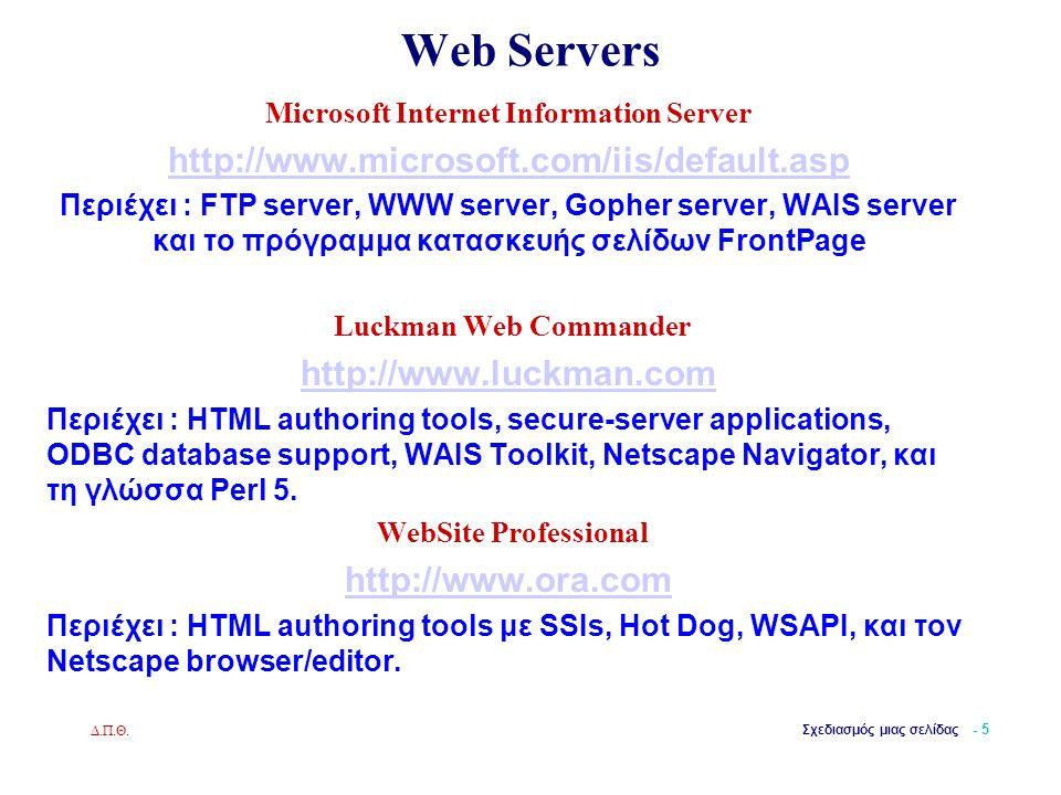 Δ.Π.Θ. Σχεδιασμός μιας σελίδας - 5 Web Servers Microsoft Internet Information Server http://www.microsoft.com/iis/default.asp Περιέχει : FTP server, W
