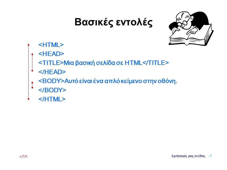 Δ.Π.Θ. Σχεδιασμός μιας σελίδας - 7 Βασικές εντολές Μια βασική σελίδα σε HTML Αυτό είναι ένα απλό κείμενο στην οθόνη.