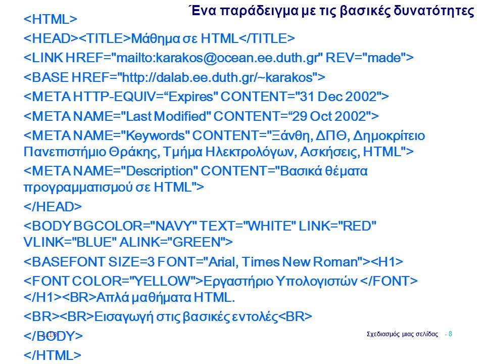 Δ.Π.Θ. Σχεδιασμός μιας σελίδας - 8 Ένα παράδειγμα με τις βασικές δυνατότητες Μάθημα σε HTML Εργαστήριο Υπολογιστών Απλά μαθήματα HTML. Εισαγωγή στις β