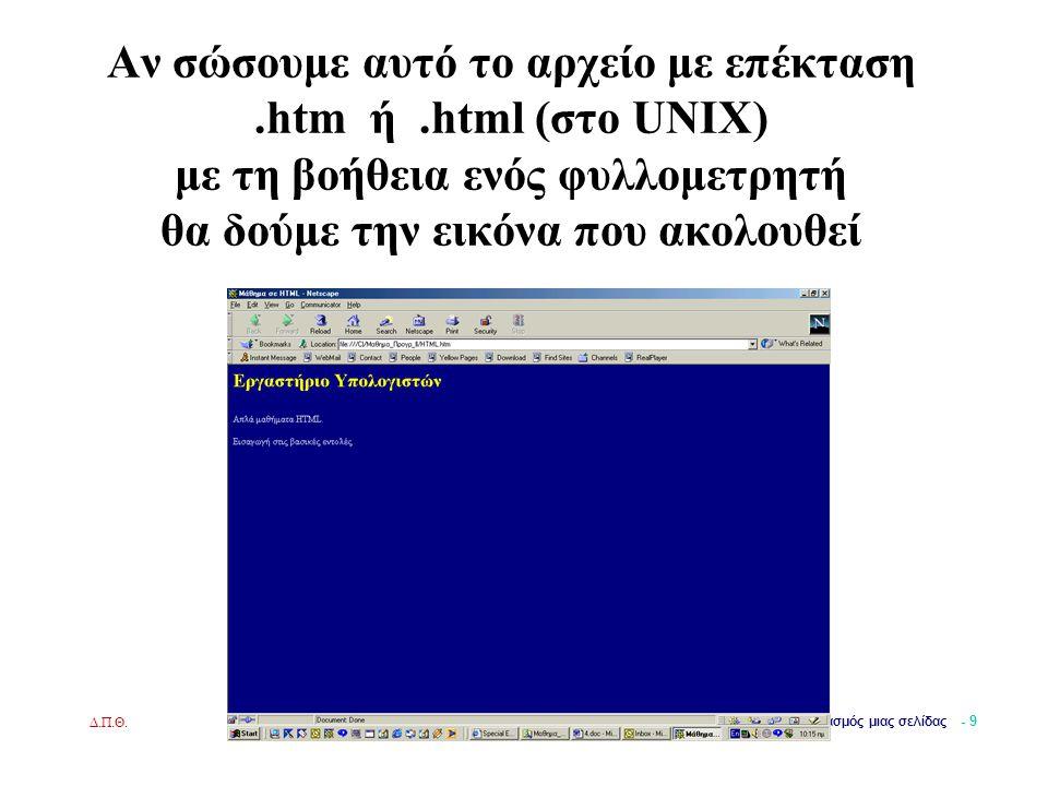 Δ.Π.Θ. Σχεδιασμός μιας σελίδας - 9 Αν σώσουμε αυτό το αρχείο με επέκταση.htm ή.html (στο UNIX) με τη βοήθεια ενός φυλλομετρητή θα δούμε την εικόνα που