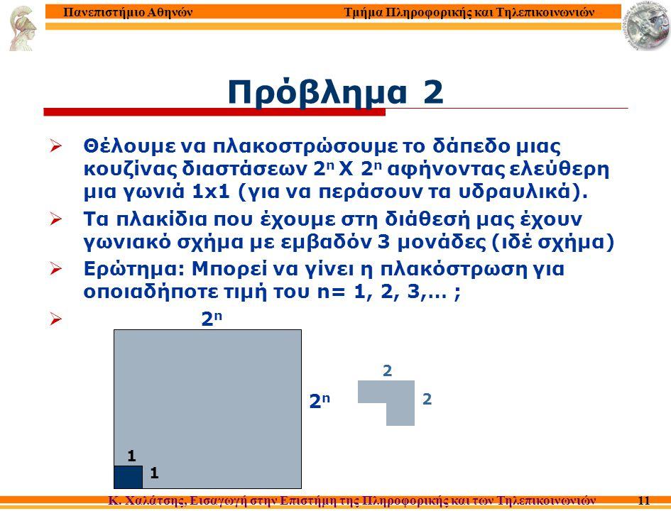 Τμήμα Πληροφορικής και Τηλεπικοινωνιών Κ. Χαλάτσης, Εισαγωγή στην Επιστήμη της Πληροφορικής και των Τηλεπικοινωνιών Πανεπιστήμιο Αθηνών 11 Πρόβλημα 2