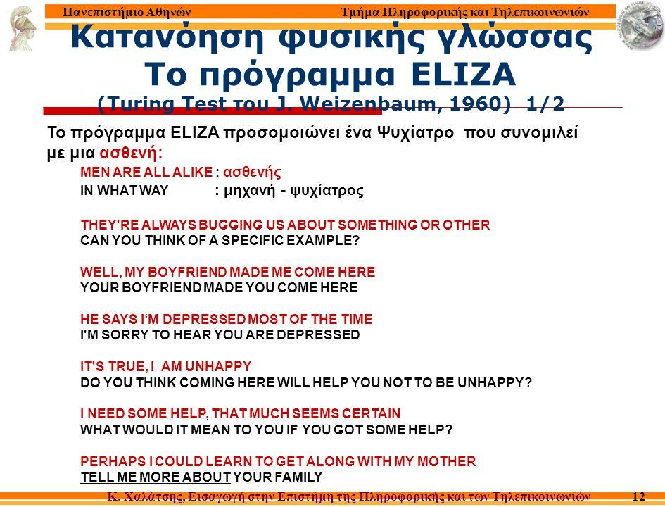 Τμήμα Πληροφορικής και Τηλεπικοινωνιών Κ. Χαλάτσης, Εισαγωγή στην Επιστήμη της Πληροφορικής και των Τηλεπικοινωνιών Πανεπιστήμιο Αθηνών 12 Το πρόγραμμ