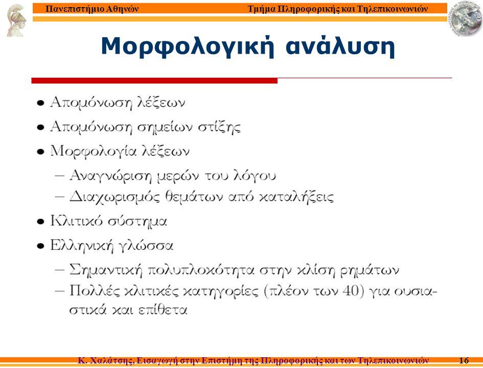 Τμήμα Πληροφορικής και Τηλεπικοινωνιών Κ. Χαλάτσης, Εισαγωγή στην Επιστήμη της Πληροφορικής και των Τηλεπικοινωνιών Πανεπιστήμιο Αθηνών 16 Μορφολογική