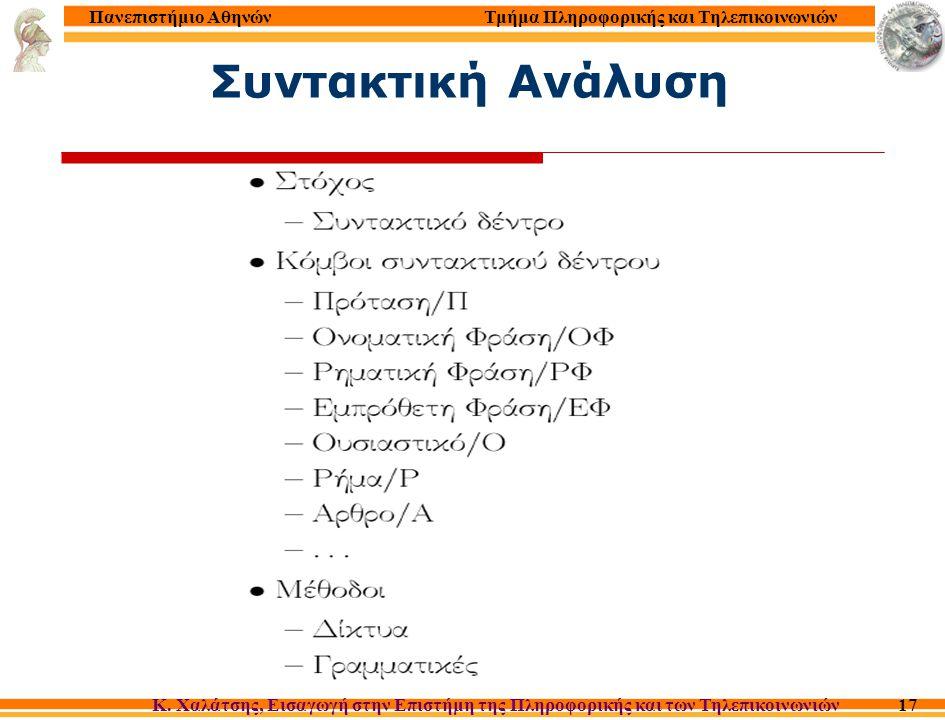 Τμήμα Πληροφορικής και Τηλεπικοινωνιών Κ. Χαλάτσης, Εισαγωγή στην Επιστήμη της Πληροφορικής και των Τηλεπικοινωνιών Πανεπιστήμιο Αθηνών 17 Συντακτική