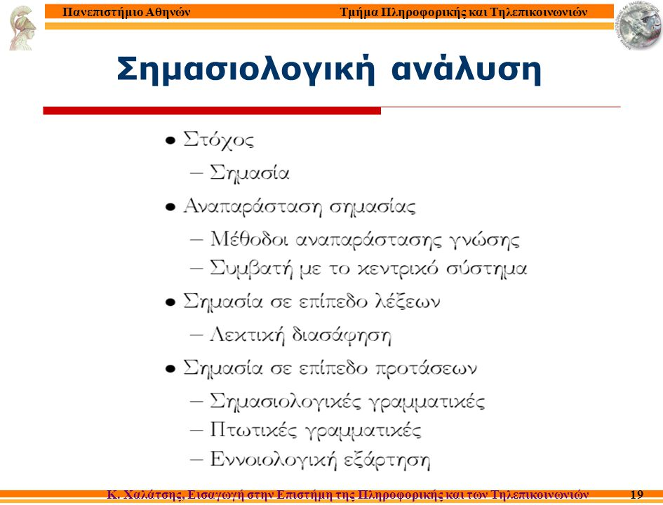 Τμήμα Πληροφορικής και Τηλεπικοινωνιών Κ. Χαλάτσης, Εισαγωγή στην Επιστήμη της Πληροφορικής και των Τηλεπικοινωνιών Πανεπιστήμιο Αθηνών 19 Σημασιολογι