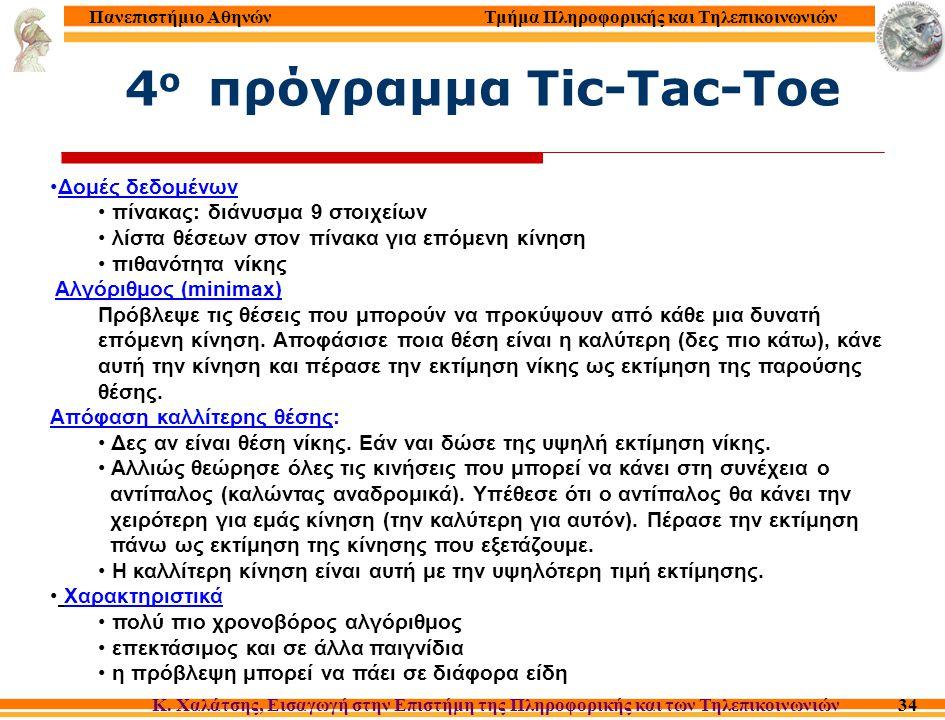Τμήμα Πληροφορικής και Τηλεπικοινωνιών Κ. Χαλάτσης, Εισαγωγή στην Επιστήμη της Πληροφορικής και των Τηλεπικοινωνιών Πανεπιστήμιο Αθηνών 34 Δομές δεδομ
