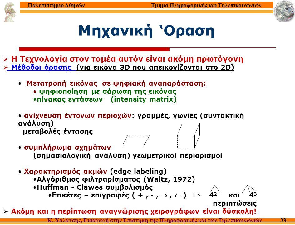 Τμήμα Πληροφορικής και Τηλεπικοινωνιών Κ. Χαλάτσης, Εισαγωγή στην Επιστήμη της Πληροφορικής και των Τηλεπικοινωνιών Πανεπιστήμιο Αθηνών 39  Η Τεχνολο