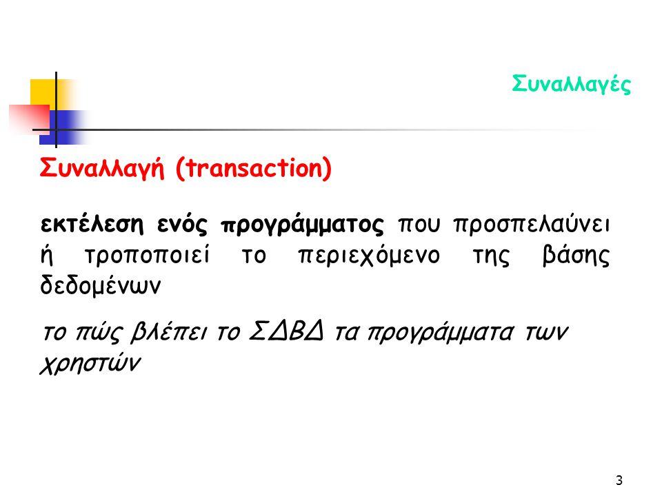 3 Συναλλαγές Συναλλαγή (transaction) εκτέλεση ενός προγράμματος που προσπελαύνει ή τροποποιεί το περιεχόμενο της βάσης δεδομένων το πώς βλέπει το ΣΔΒΔ τα προγράμματα των χρηστών