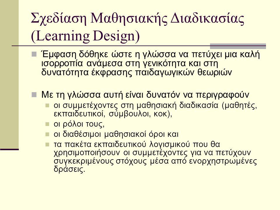 Σχεδίαση Μαθησιακής Διαδικασίας (Learning Design) Έμφαση δόθηκε ώστε η γλώσσα να πετύχει μια καλή ισορροπία ανάμεσα στη γενικότητα και στη δυνατότητα έκφρασης παιδαγωγικών θεωριών Με τη γλώσσα αυτή είναι δυνατόν να περιγραφούν οι συμμετέχοντες στη μαθησιακή διαδικασία (μαθητές, εκπαιδευτικοί, σύμβουλοι, κοκ), οι ρόλοι τους, οι διαθέσιμοι μαθησιακοί όροι και τα πακέτα εκπαιδευτικού λογισμικού που θα χρησιμοποιήσουν οι συμμετέχοντες για να πετύχουν συγκεκριμένους στόχους μέσα από ενορχηστρωμένες δράσεις.