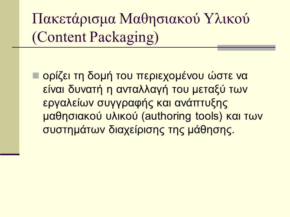 Πακετάρισμα Μαθησιακού Υλικού (Content Packaging) Το IMS Content Packaging αποτελεί την πιο κατάλληλη προδιαγραφή για τη δόμηση μαθησιακού περιεχομένου.
