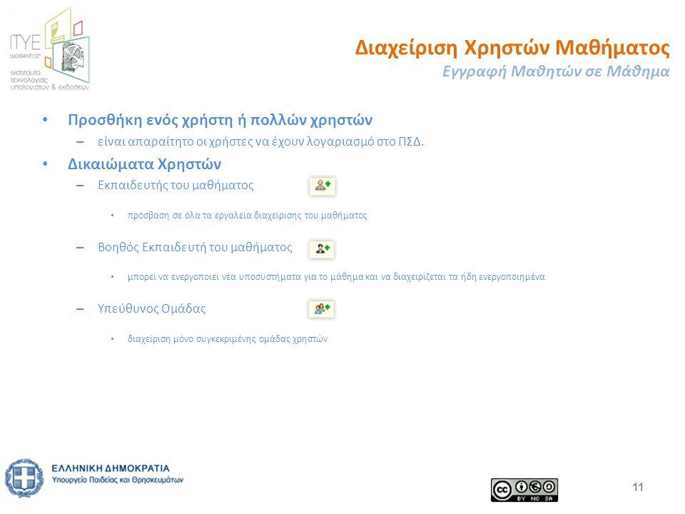 Διαχείριση Χρηστών Μαθήματος Εγγραφή Μαθητών σε Μάθημα Προσθήκη ενός χρήστη ή πολλών χρηστών – είναι απαραίτητο οι χρήστες να έχουν λογαριασμό στο ΠΣΔ.