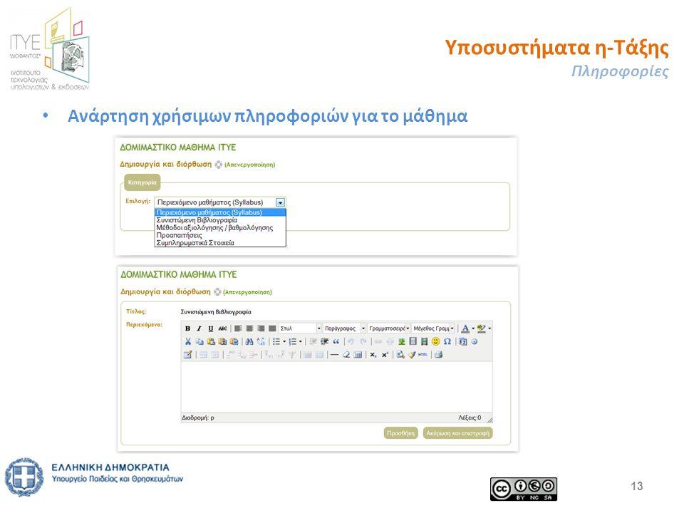 Υποσυστήματα η-Τάξης Πληροφορίες Ανάρτηση χρήσιμων πληροφοριών για το μάθημα 13