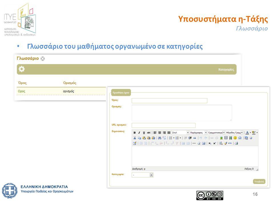 Υποσυστήματα η-Τάξης Γλωσσάριο Γλωσσάριο του μαθήματος οργανωμένο σε κατηγορίες 16