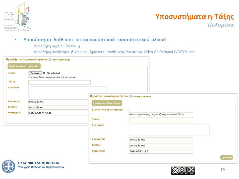 Υποσυστήματα η-Τάξης Πολυμέσα Υποσύστημα διάθεσης οπτικοακουστικού εκπαιδευτικού υλικού – προσθήκη αρχείου βίντεο ή – προσθήκη συνδέσμου βίντεο που βρίσκεται αποθηκευμένο σε ένα Video On Demand (VOD) Server 19