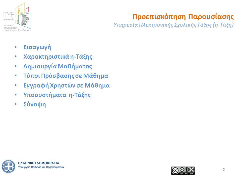 Προεπισκόπηση Παρουσίασης Υπηρεσία Ηλεκτρονικής Σχολικής Τάξης (η-Τάξη) Εισαγωγή Χαρακτηριστικά η-Τάξης Δημιουργία Μαθήματος Τύποι Πρόσβασης σε Μάθημα Εγγραφή Χρηστών σε Μάθημα Υποσυστήματα η-Τάξης Σύνοψη 2