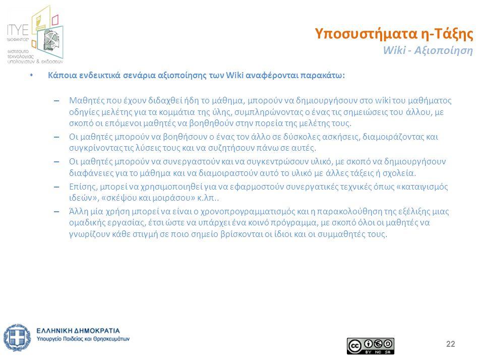 Υποσυστήματα η-Τάξης Αυτοαξιολόγηση Δημιουργία ασκήσεων με – ερωτήσεις πολλαπλών επιλογών (με μοναδική ή πολλαπλή απάντηση), – συμπλήρωση κενών και – Αντιστοίχισης Επιλογές – Χρονικό Διάστημα διαθεσιμότητας άσκησης – Χρονικός Περιορισμός για ολοκλήρωση της άσκησης – Επιτρεπόμενες Επαναλήψεις – Εμφάνιση/Απόκρυψη σωστών απαντήσεων μετά το τέλος της άσκησης – Εμφάνιση/Απόκρυψη βαθμολογίας μετά το τέλος της άσκησης 23