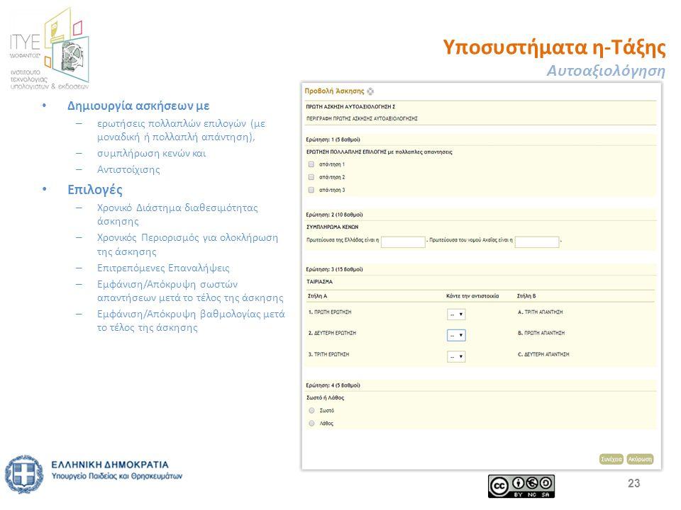 Υποσυστήματα η-Τάξης Εργασίες Ηλεκτρονική διαχείριση, υποβολή και βαθμολόγηση των εργασιών του 24