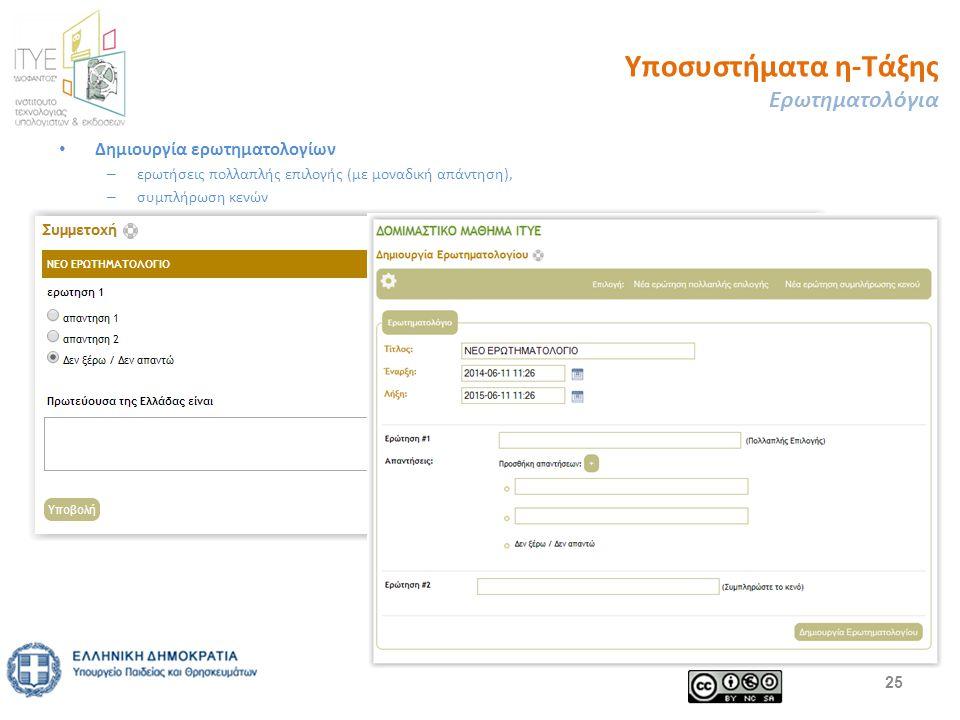 Υποσυστήματα η-Τάξης Ερωτηματολόγια Δημιουργία ερωτηματολογίων – ερωτήσεις πολλαπλής επιλογής (με μοναδική απάντηση), – συμπλήρωση κενών 25