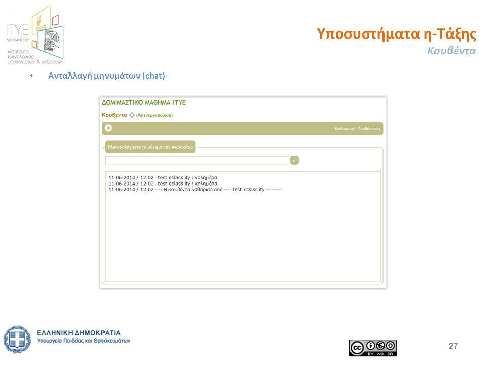 Υποσυστήματα η-Τάξης Κουβέντα Ανταλλαγή μηνυμάτων (chat) 27