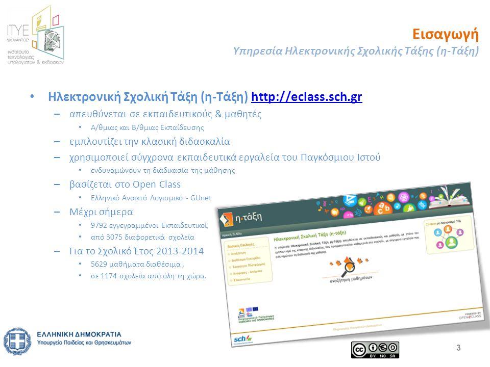 Χαρακτηριστικά η-Τάξης Κατηγορίες Μαθημάτων Ανοικτά μαθήματα – έχουν όλοι πρόσβαση ακόμη και οι χρήστες που δεν διαθέτουν λογαριασμό στο ΠΣΔ.