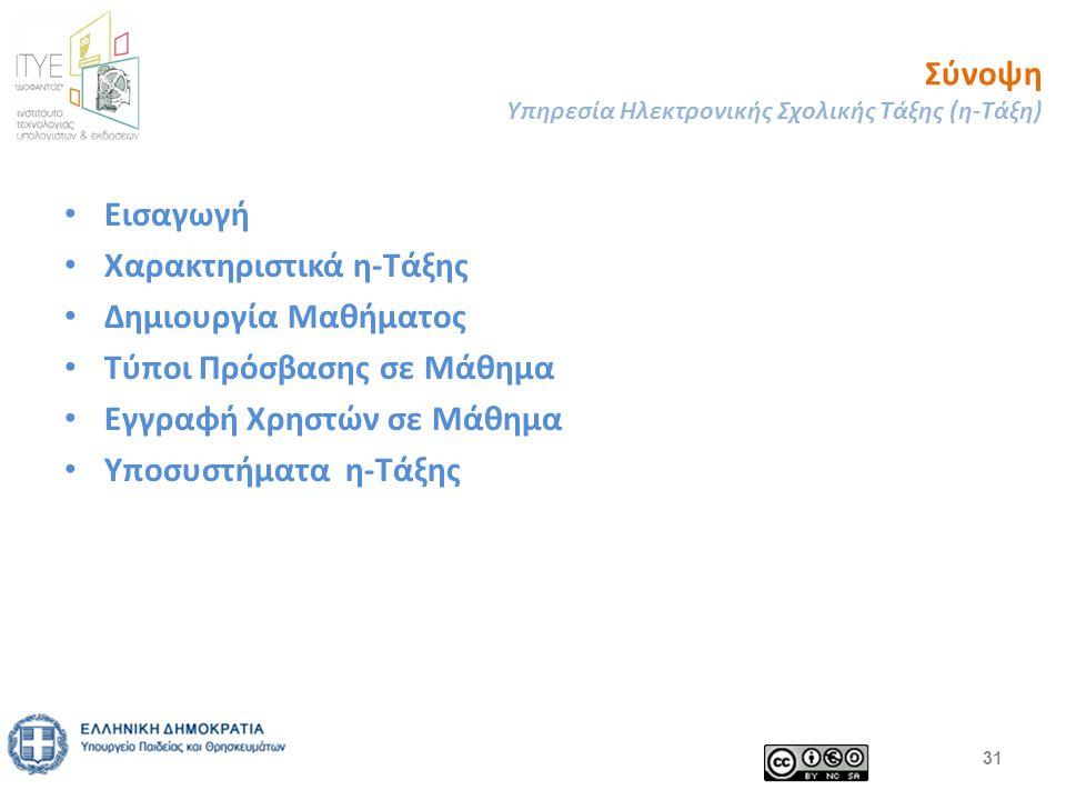 Σύνοψη Υπηρεσία Ηλεκτρονικής Σχολικής Τάξης (η-Τάξη) Εισαγωγή Χαρακτηριστικά η-Τάξης Δημιουργία Μαθήματος Τύποι Πρόσβασης σε Μάθημα Εγγραφή Χρηστών σε Μάθημα Υποσυστήματα η-Τάξης 31