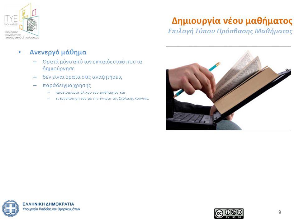 Διαχείριση Μαθήματος Εργαλεία Διαχείρισης Ενεργοποίηση Εργαλείων – ενεργοποίηση ή να απενεργοποίηση υποσυστημάτων του μαθήματος Πρόταση: Ενεργοποιείστε μόνο τα εργαλεία που χρησιμοποιείτε για το μάθημά σας ώστε να είναι πιο εύχρηστη και κατανοητή η σελίδα του μαθήματος από τους μαθητές Ρυθμίσεις – Αλλαγή στοιχείων μαθήματος – Αλλαγή Τύπου Πρόσβασης – Δημιουργία Αντιγράφου Ασφαλείας Μαθήματος – Διαγραφή ή Ανανέωση Μαθήματος Στατιστικά – Στατιστικά Επισκεψιμότητας – Προτίμηση Υποσυστημάτων – Συμμετοχή χρηστών 10